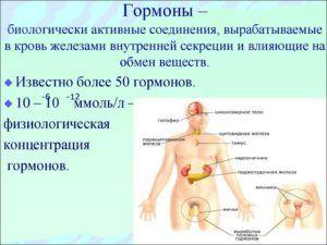 Гормоны – биологически активные соединения, вырабатываемые в кровь железами внутренней секреции