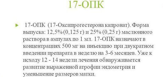 17-оксипрогестерон