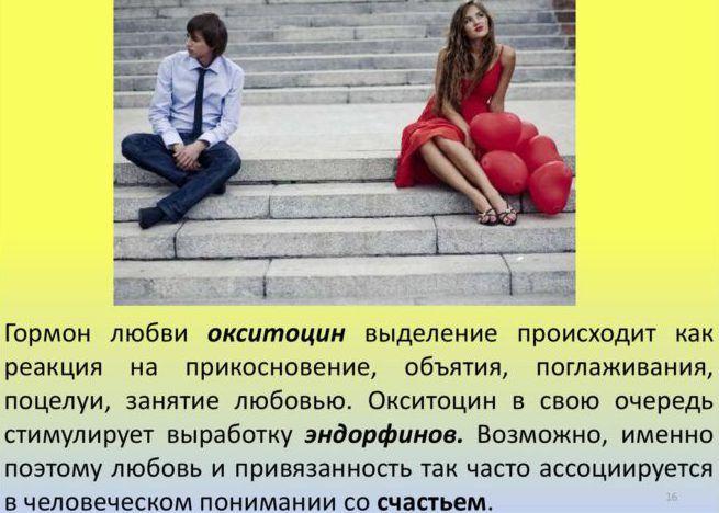 Любовь и окситоцин