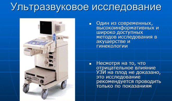 Обследование на ультразвуковом аппарате