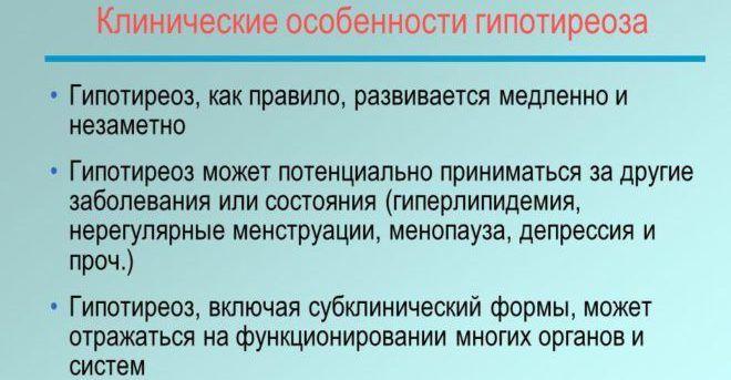 Особенности гипотиреоза