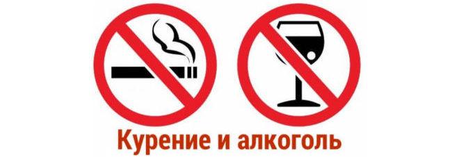 Отказаться от курения и алкоголя