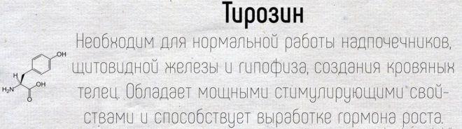 Продукты, содержащие тирозин