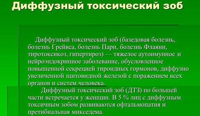 Диффузный токсический зоб (ДТЗ)