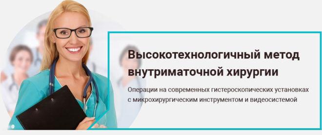 Гистерорезектоскопия