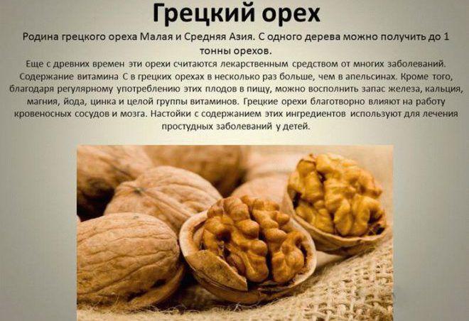 Грецкий орех польза для беременных женщин