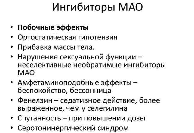 Ингибиторы МАО