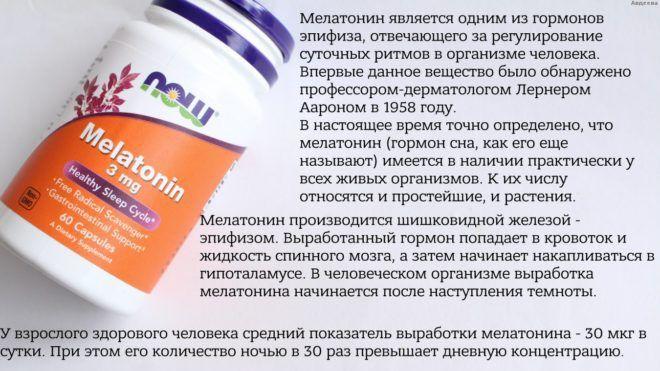 Мелатонин и время