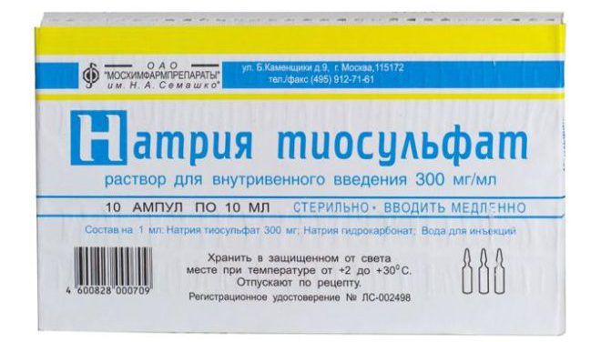 Натрия тиосульфата