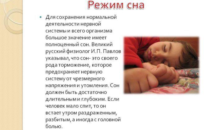Режима сна
