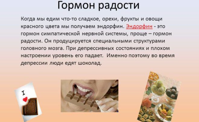 prichini-seksualnogo-zhelaniya-endorfini