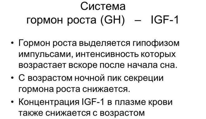 IGF-1 в крови