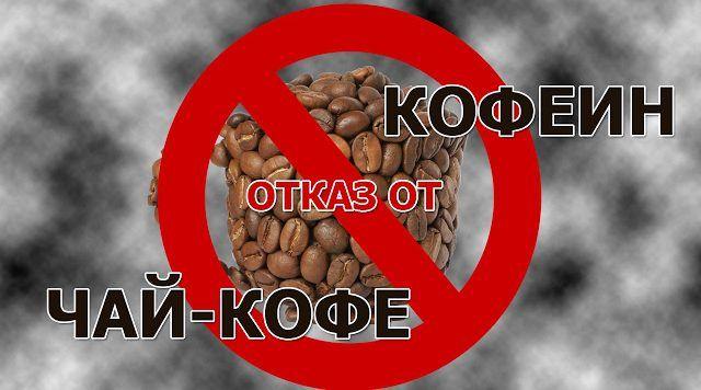 Отказ от кофе
