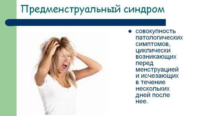 Предменструальный синдром