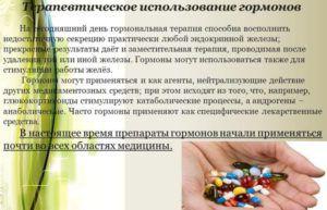 Терапевтическое использование гормонов