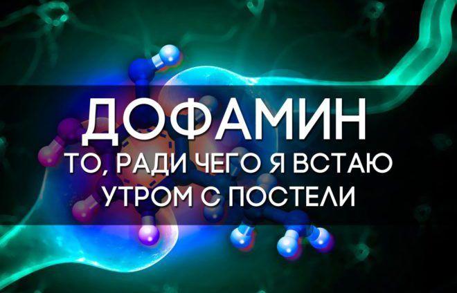 Выброс дофамина