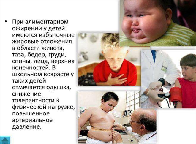 Жировые отложения у детей