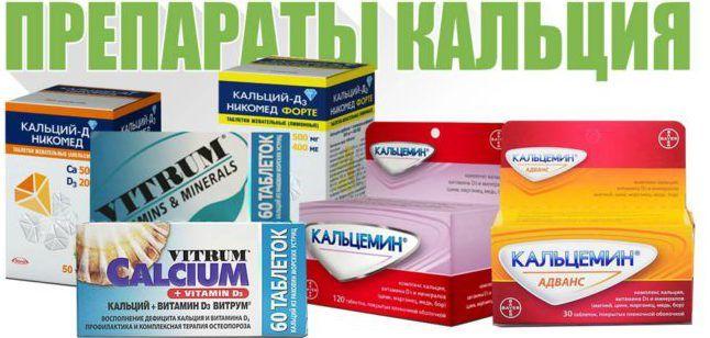 Кальцийсодержащие препараты