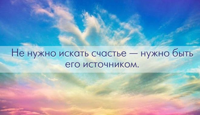 Не нужно искать счастье