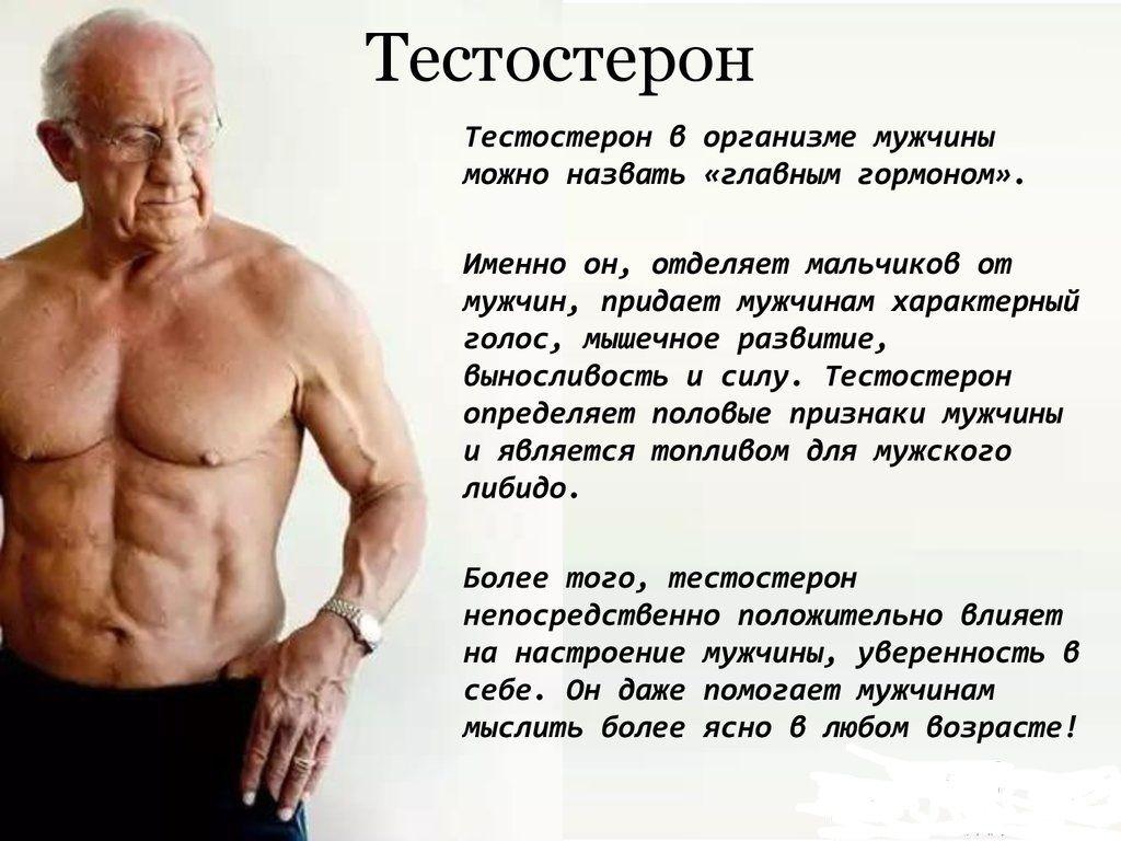 Как повысить уровень тестостерона в домашних условиях у мужчин