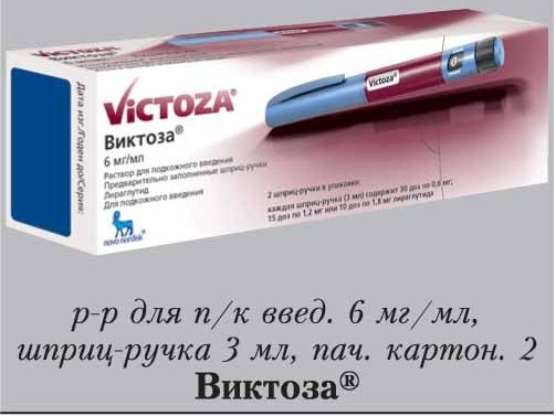 Виктоза