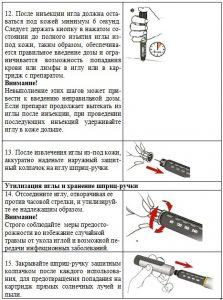 Растан инструкция применения