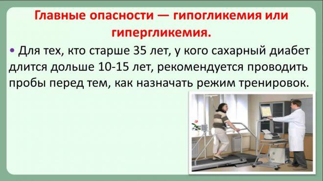 Физкультура для диабетиков