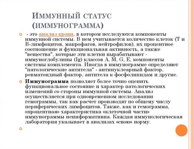 Иммунограмма