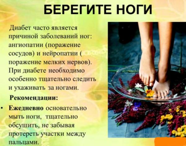 Профилактика ангиопатии ног