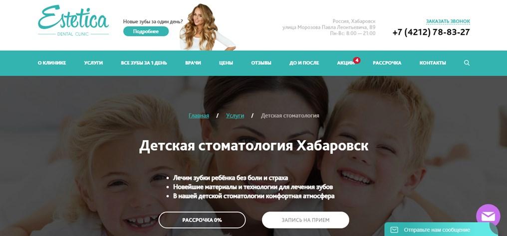 Детская стоматология Хабаровск